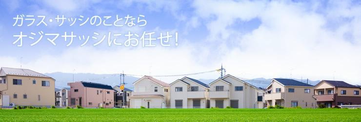 呉のサッシ・エクステリア・リフォーム・増改築のことならオジマサッシにお任せ!
