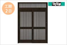 玄関引戸「花伝」 K6 90型 ランマ付(高さ233cm×幅169cm)