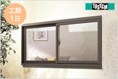 リフレム カバーモールデュオPG 引違い窓 半外付(高さ110cm×幅120cm)