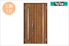 リフォームドア リシェント B4型断熱仕様 親子ドア(高さ224cm×幅124cm)